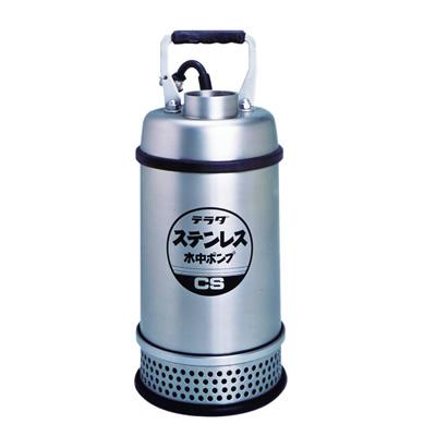 寺田 テラダポンプ【CS-400・CS-400T】 ステンレス水中ポンプ 非自動