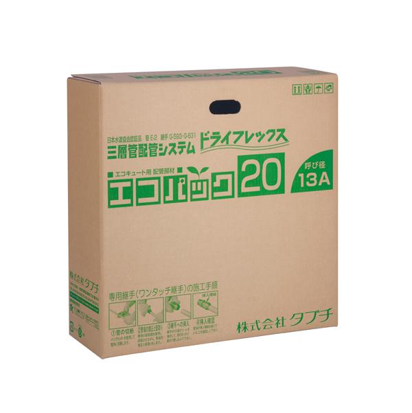 ###『カード対応OK!』 TBC タブチ エコパックエコキュート用配管部材【UPC13-10ECO 20M】