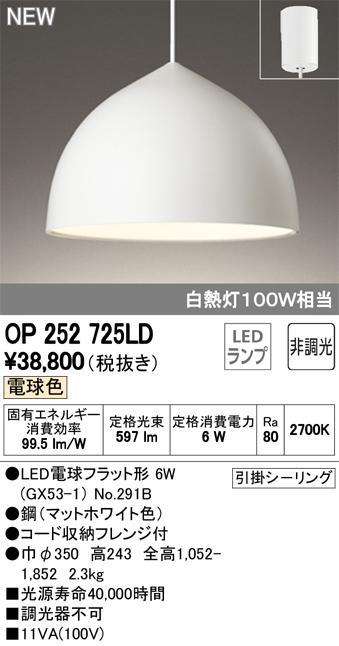 βオーデリック/ODELIC ペンダントライト【OP252725LD】LED電球フラット形 電球色 コード収納フレンジ付 引掛シーリング