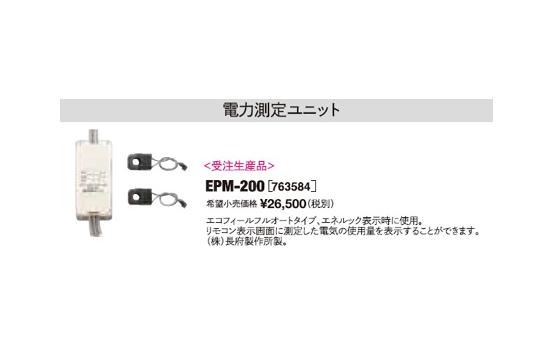 サンポット 関連品【EPM-200】リモコン関連品 電力測定ユニット