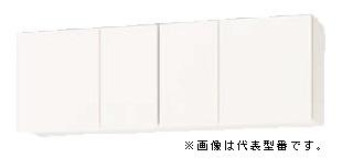 ###ナスラック/NASLUCK【PGB5S150】パルテエジ 吊戸棚(ショートタイプ) 棚板付