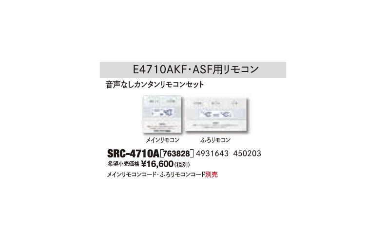 サンポット 関連品【SRC-4710A】エコフィールリモコン関連品 音声なしカンタンリモコンセット (メインリモコン+ふろリモコン)