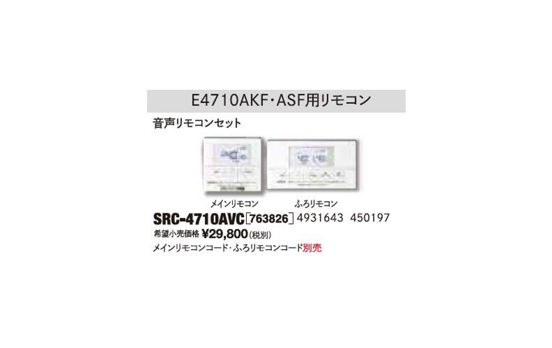 関連品【SRC-4710AVC】エコフィールリモコン関連品 (メインリモコン+ふろリモコン) 音声リモコンセット サンポット