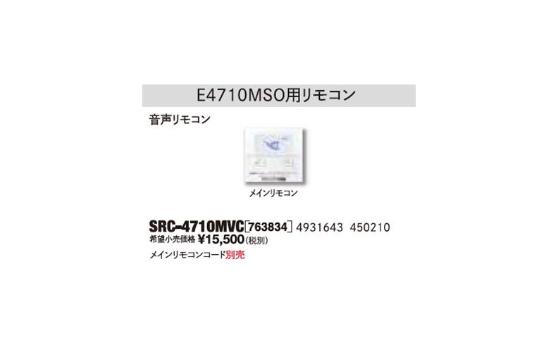 サンポット 関連品【SRC-4710MVC】エコフィールリモコン関連品 音声リモコン