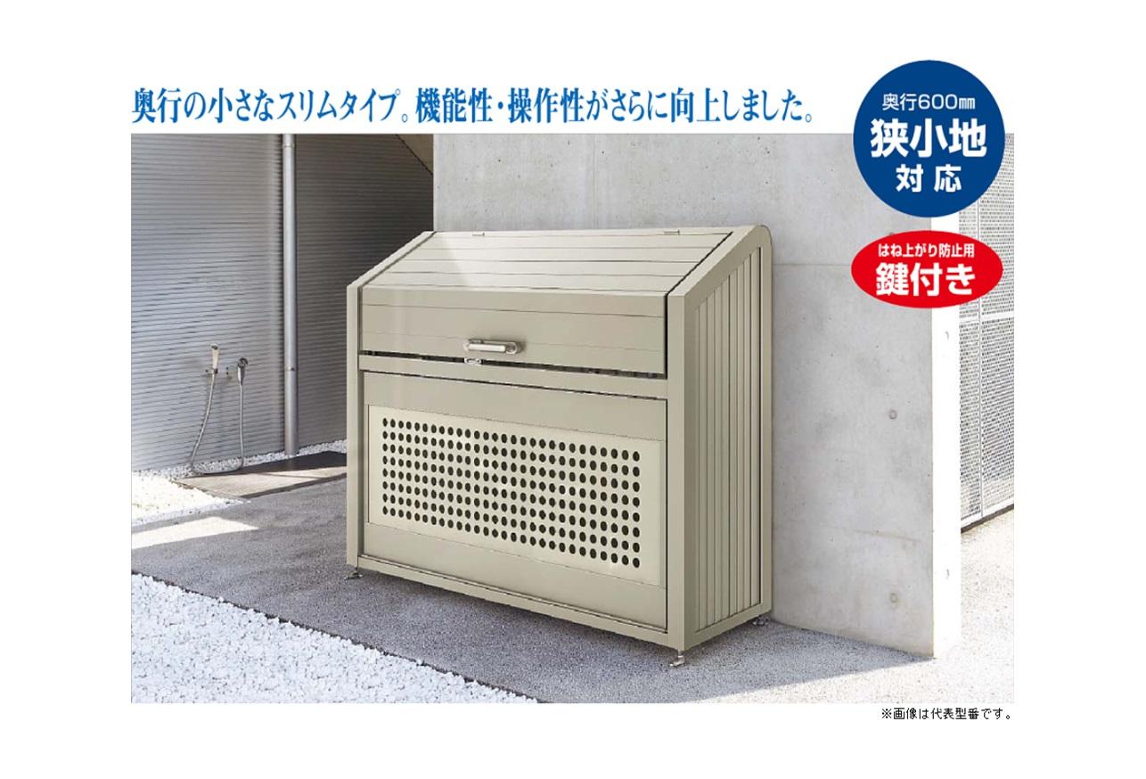 ####u.四国化成【GPSN-1814-07SC】ゴミストッカー PS型 スリムタイプ(上開き+取り外し式)