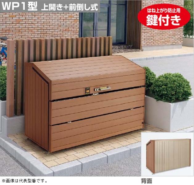 ####u.四国化成【GWP1-1812-09MB】ゴミストッカー WP1型(上開き+前倒し式)