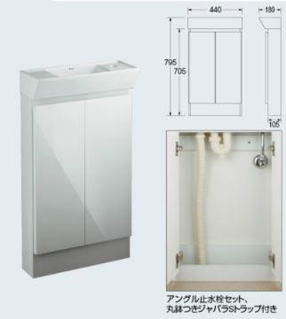 『カード対応OK!』カクダイ【200-311】角型手洗器(キャビネットつき)