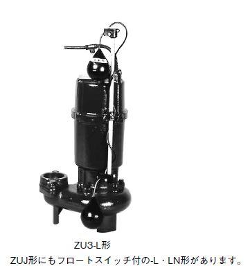『カード対応OK!』川本 汚水汚物水中ポンプ 2極 50Hz【ZU3-505-0.4SL】単相100V 自動型 フランジタイプ ZU3形