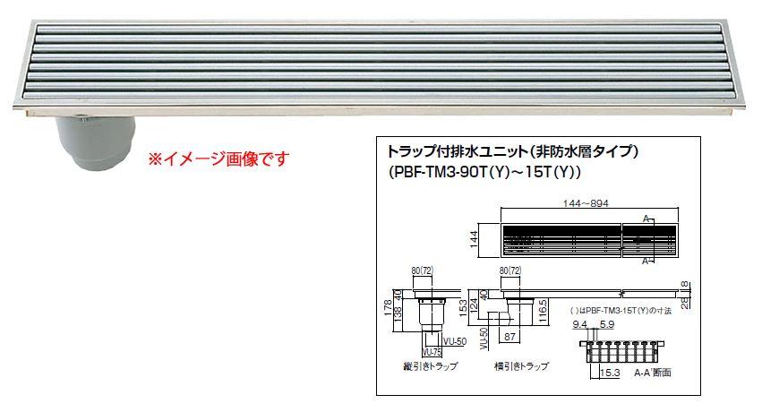 『カード対応OK!』INAX トラップ付排水ユニット【PBF-TM3-75Y】(出入り口段差解消用) 非防水層タイプ 横引きトラップ
