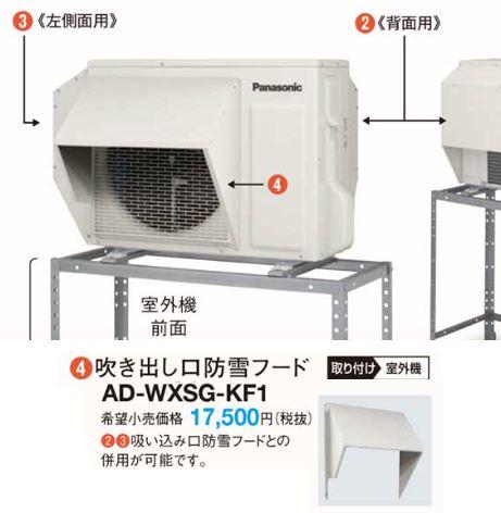 パナソニック 防雪部材【AD-HESG-KF2】吹き出し口防雪フード(旧品番 AD-HESG-KF1)