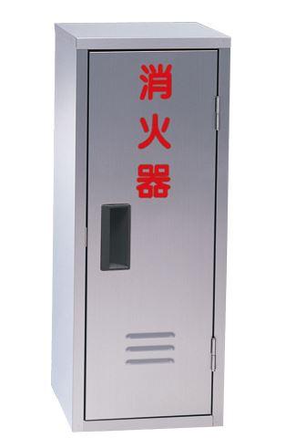 ####u.キョーワナスタ/NASTA【KS-FEF305】消火器ボックス 据置壁付兼用タイプ