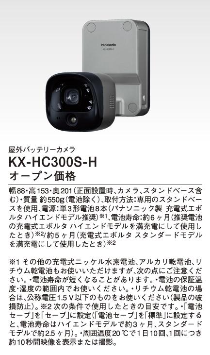 §§パナソニック ホームネットワークシステム【KX-HC300S-H】屋外バッテリーカメラ