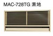 三菱 ハウジングエアコン 部材【MAC-728TG】壁埋込形用 前面グリル 素地