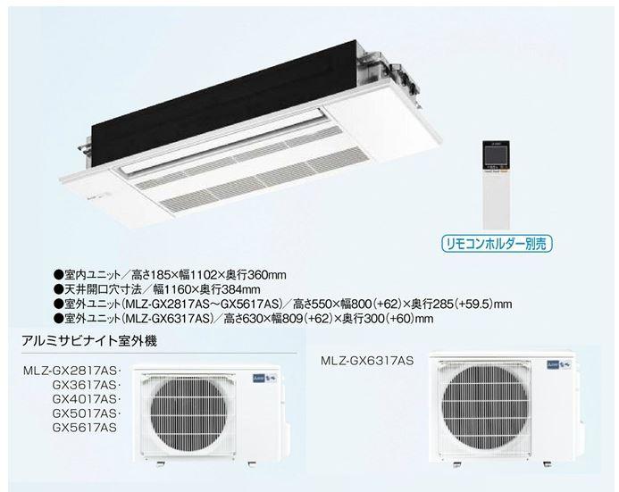 新しいエルメス 三菱 ハウジングエアコン【MLZ-GX5017AS】化粧パネル付 1方向天井カセット形 GXシリーズ 主に16畳 (旧品番 MLZ-GX505AS), 住マイル 4016eb6e