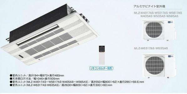 ###三菱 ハウジングエアコン【MLZ-W6317AS】化粧パネル付 2方向天井カセット形 Wシリーズ 主に20畳 (旧品番 MLZ-W635AS)