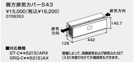 ♪ノーリツ ガスふろ給湯器 部材【0708353】側方排気カバーS43