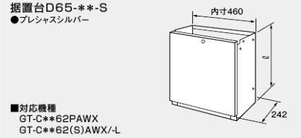 ♪ノーリツ ガスふろ給湯器 部材【0708359】据置台D65-650-S
