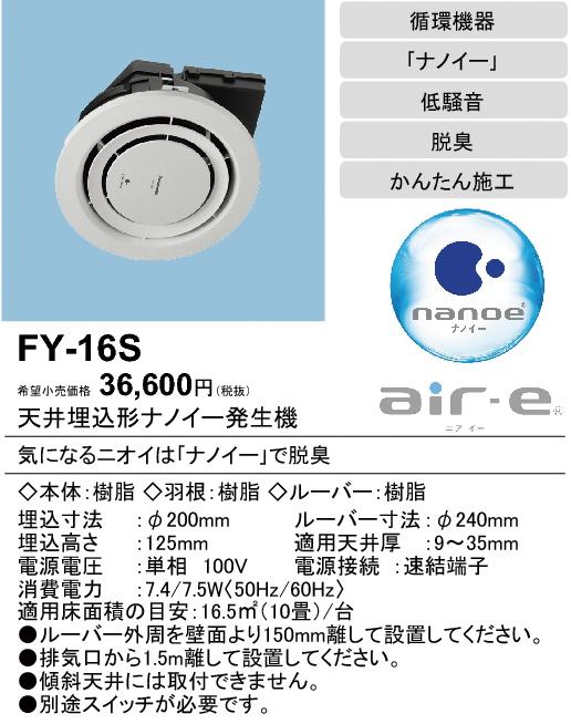 パナソニック 換気扇【FY-16S】天井埋込形ナノイー発生機「エアイー」 10畳用 埋込寸法φ200
