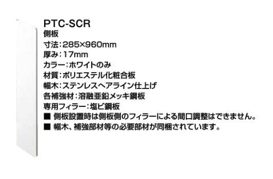 INAX/LIXIL パブリック向け壁掛便器専用ライニング オプション【PTC-SCR】側板 厚み:17mm カラー:ホワイトのみ