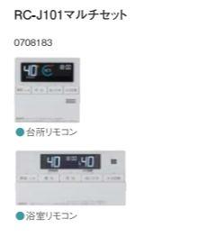 ☆☆RC 特別セール品 J101マルチセット ∬∬ 直営限定アウトレット ノーリツ ガスふろ給湯器 リモコン 浴室リモコン+台所リモコン RC-J101マルチセット 部材