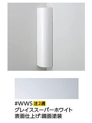 『カード対応OK!』###TOTO トイレ周辺収納【UGW180S #WWS】(グレイススーパーホワイト) コーナー収納キャビネット (旧品番 UGW180) 受注2週