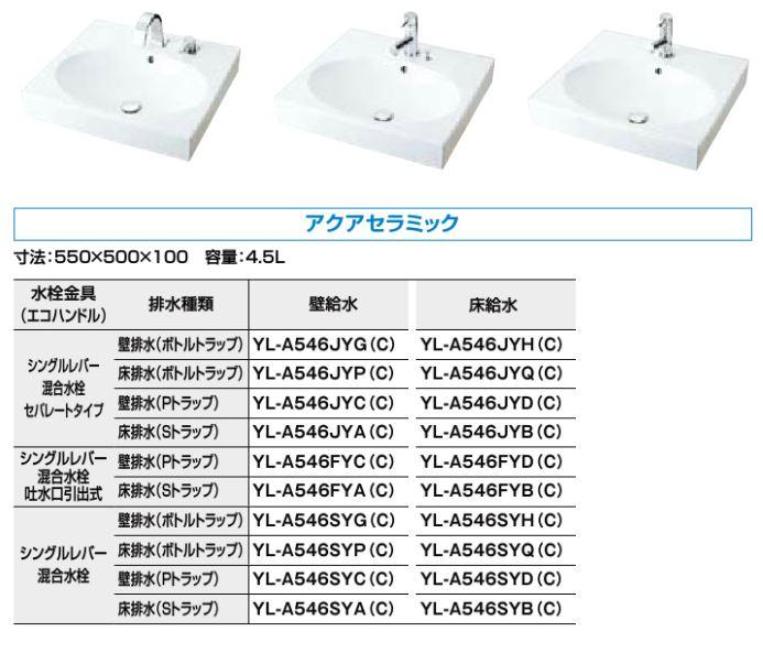 INAX/LIXIL角形洗面器ベッセル式【YL-A546JYNB(C)】(オーバルタイプ)寒冷地シングルレバー混合水栓セパレートタイプ床排水(Sトラップ)床給水