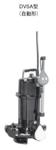エバラ/荏原【80DVSA61.5】60Hz DVSA型 セミボルテックス水中ポンプ 自動形 三相 1.5kW