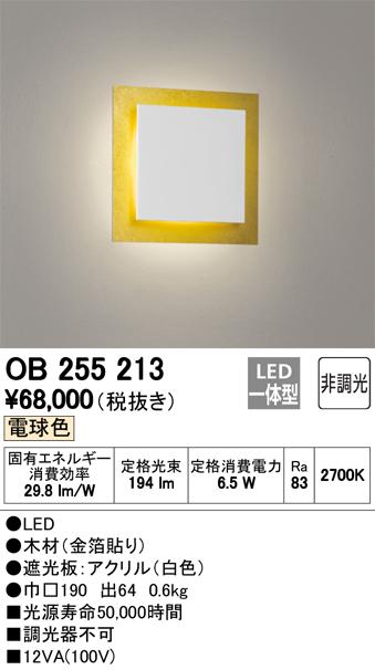 βオーデリック/ODELIC 照明【OB255213】ブラケットライト LED一体型 非調光 電球色 アクリル(白色)