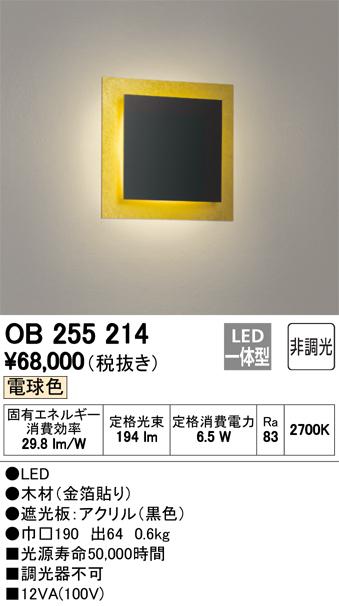 βオーデリック/ODELIC 照明【OB255214】ブラケットライト LED一体型 非調光 電球色 アクリル(黒色)
