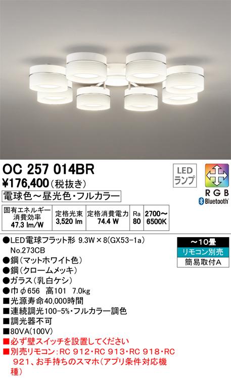 βオーデリック/ODELIC 照明【OC257014BR】シャンデリア LEDランプ フルカラー調光・調色 ~10畳 リモコン別売