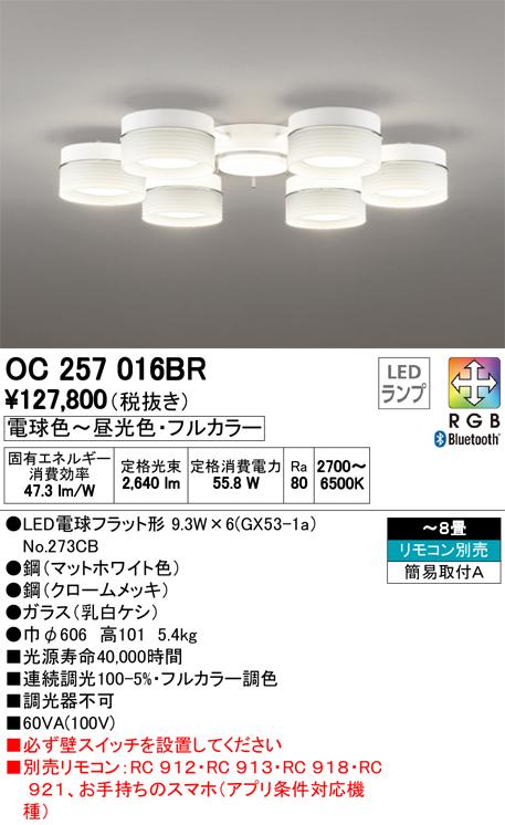 βオーデリック/ODELIC 照明【OC257016BR】シャンデリア LEDランプ フルカラー調光・調色 ~8畳 リモコン別売