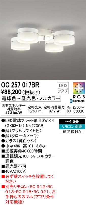 βオーデリック/ODELIC 照明【OC257017BR】シャンデリア LEDランプ フルカラー調光・調色 ~4.5畳 リモコン別売
