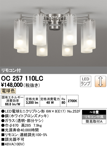 βオーデリック/ODELIC 照明【OC257110LC】シャンデリア LEDランプ 調光 電球色 ~8畳 リモコン付