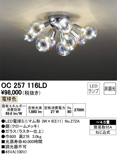 ∬∬βオーデリック/ODELIC 照明【OC257116LD】シャンデリア LEDランプ 非調光 電球色 ねじ込式 ~4.5畳