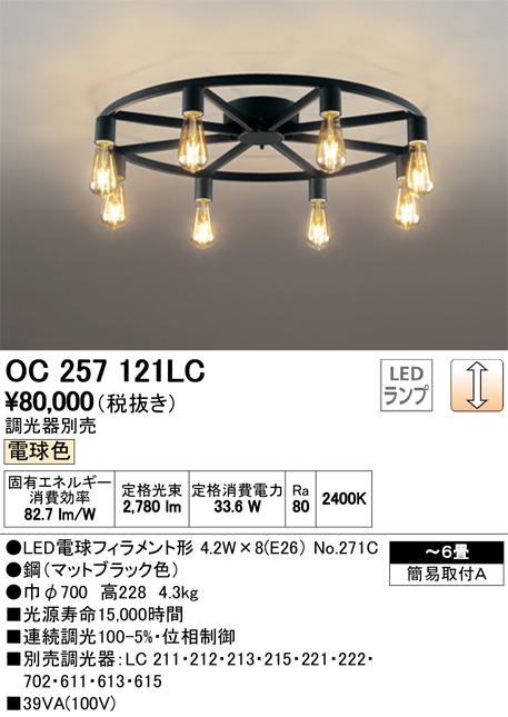 βオーデリック/ODELIC 照明【OC257121LC】シャンデリア LEDランプ 調光 電球色 ~6畳 調光器別売