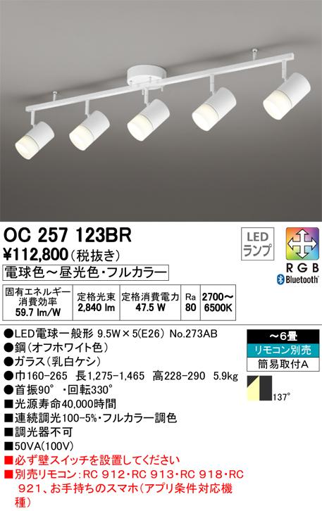 ‡‡‡βオーデリック/ODELIC 照明【OC257123BR】シャンデリア LEDランプ フルカラー調光・調色 ~6畳 リモコン別売