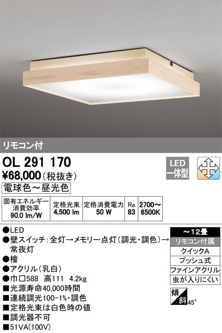 βオーデリック/ODELIC 照明【OL291170】和照明 シーリングライト LED一体型 調光・調色 ~12畳 リモコン付