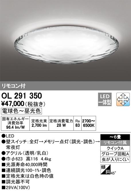 βオーデリック/ODELIC 照明【OL291350】シーリングライト LED一体型 調光・調色 AQUA-Water-(アクアウォーター) ~6畳 リモコン付