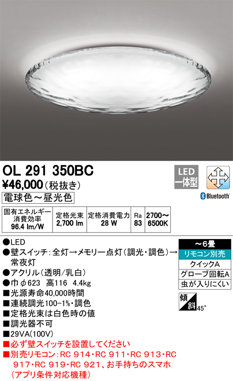 ∬∬βオーデリック/ODELIC 照明【OL291350BC】シーリングライト LED一体型 調光・調色 AQUA-Water-(アクアウォーター) ~6畳 リモコン別売