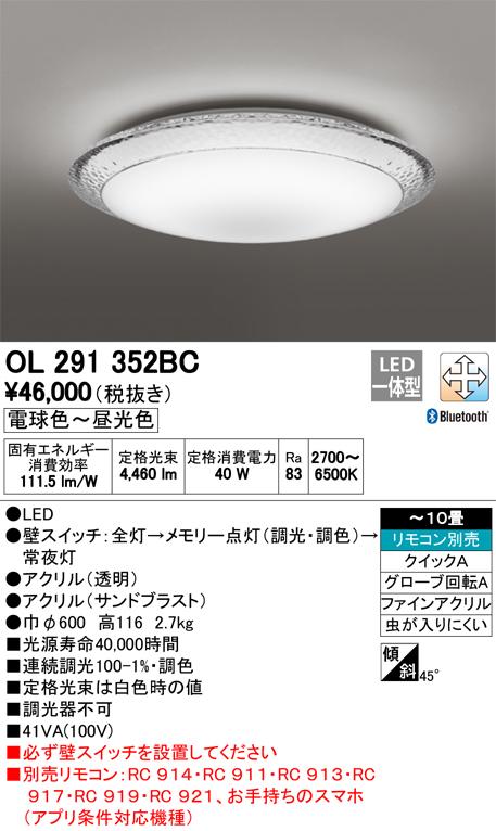 βオーデリック/ODELIC 照明【OL291352BC】シーリングライト LED一体型 調光・調色 AQUA-Ice-(アクアアイス) ~10畳 リモコン別売