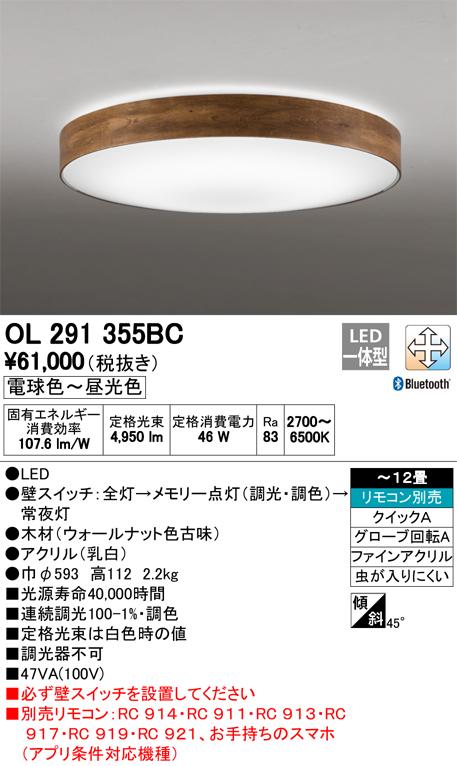 βオーデリック/ODELIC 照明【OL291355BC】シーリングライト LED一体型 調光・調色 ~12畳 リモコン別売