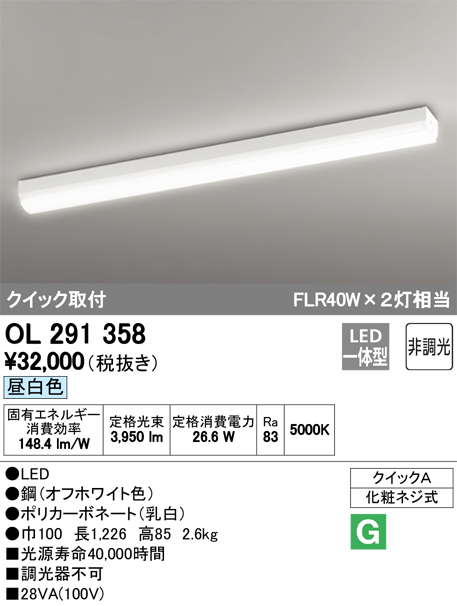 ‡‡‡βオーデリック/ODELIC 照明【OL291358】クイック取付ベースライト LED一体型 非調光 昼白色 化粧ネジ式