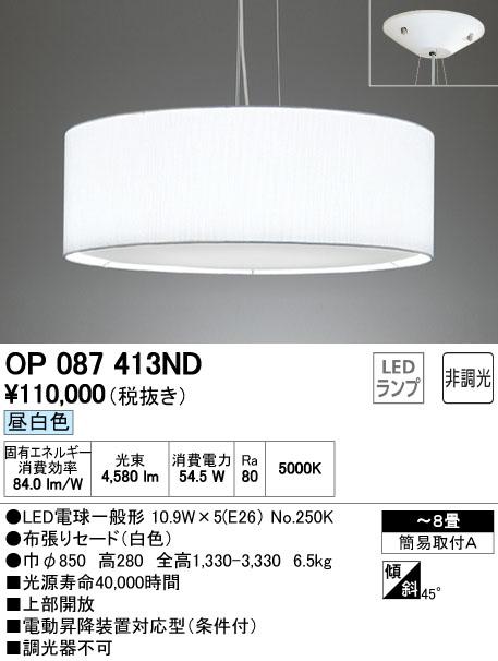βオーデリック/ODELIC 照明【OP087413ND】ペンダントライト LEDランプ 非調光 昼白色 ~8畳
