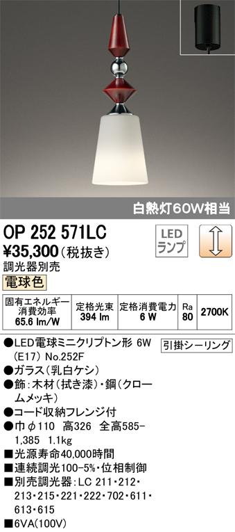 βオーデリック/ODELIC 照明【OP252571LC】ペンダントライト LEDランプ 調光 電球色 フレンジ 引掛シーリング 調光器別売