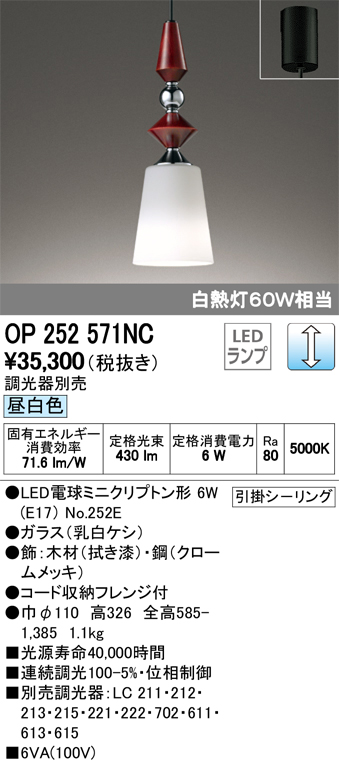 βオーデリック/ODELIC 照明【OP252571NC】ペンダントライト LEDランプ 調光 昼白色 フレンジ 引掛シーリング 調光器別売