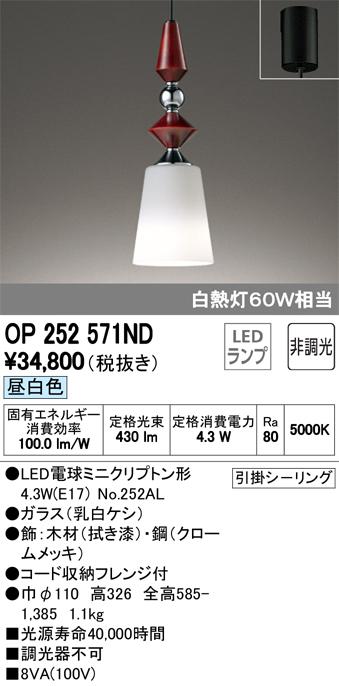 βオーデリック/ODELIC 照明【OP252571ND】ペンダントライト LEDランプ 非調光 昼白色 フレンジ 引掛シーリング