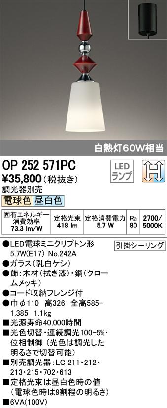 βオーデリック/ODELIC 照明【OP252571PC】ペンダントライト LEDランプ 光色切替調光 フレンジ 引掛シーリング 調光器別売