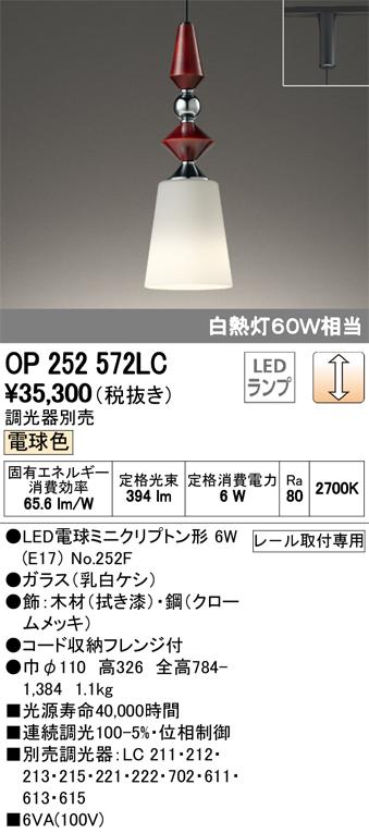 βオーデリック/ODELIC 照明【OP252572LC】ペンダントライト LEDランプ 調光 電球色 プラグ レール取付専用 調光器別売