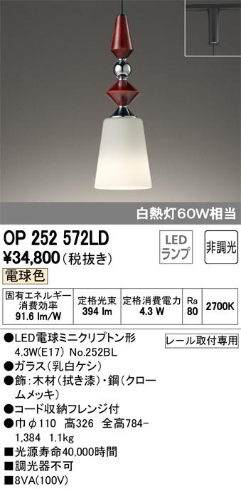 βオーデリック/ODELIC 照明【OP252572LD】ペンダントライト LEDランプ 非調光 電球色 プラグ レール取付専用