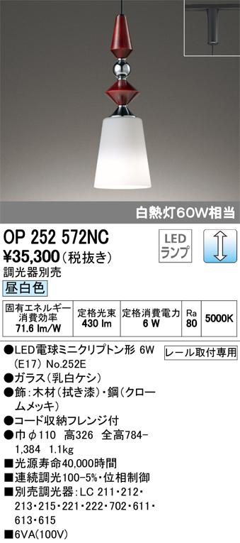 βオーデリック/ODELIC 照明【OP252572NC】ペンダントライト LEDランプ 調光 昼白色 プラグ レール取付専用 調光器別売